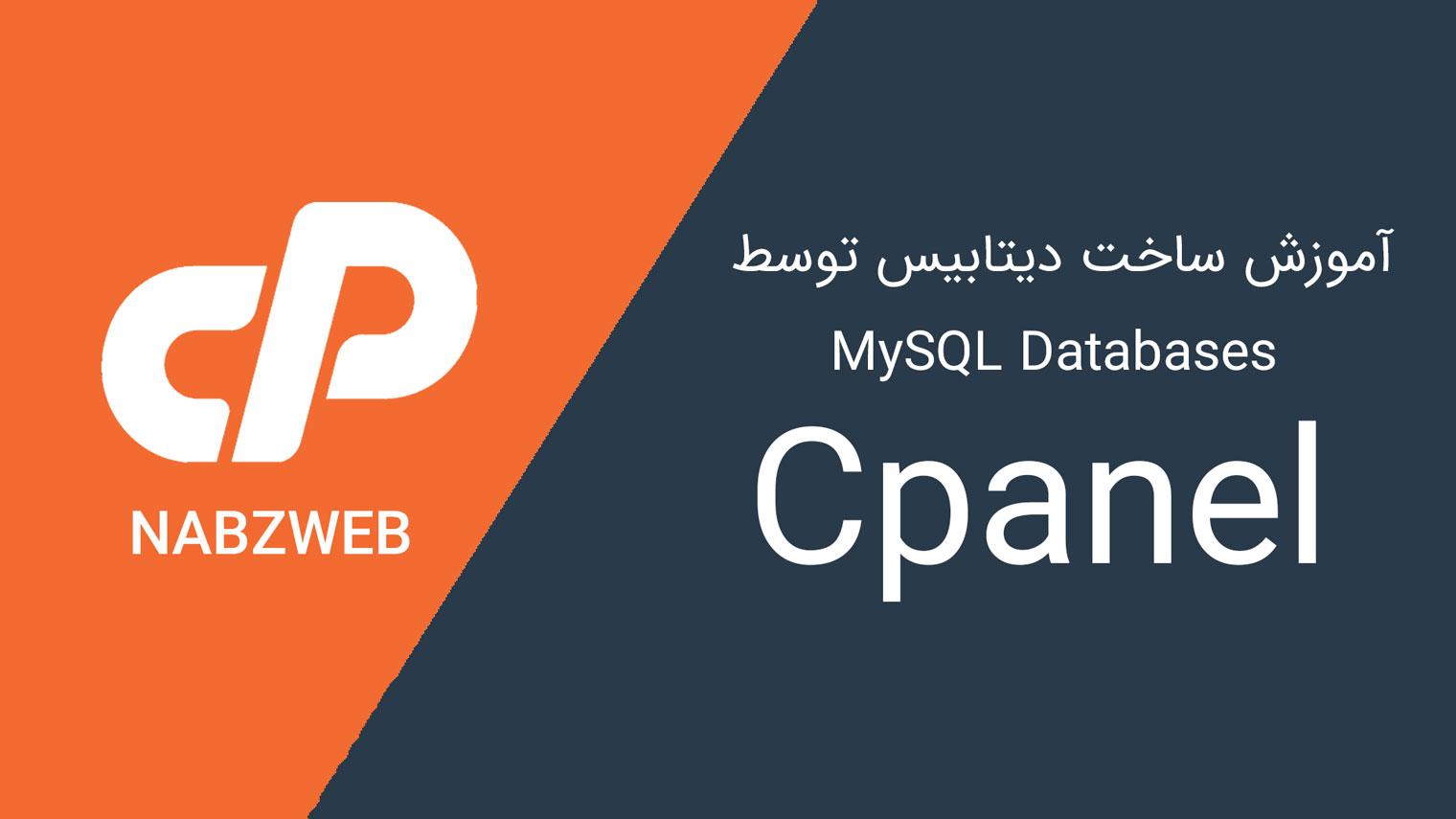 اموزش ساخت دیتابیس در سی پنل Cpanel توسط MySQL Databases