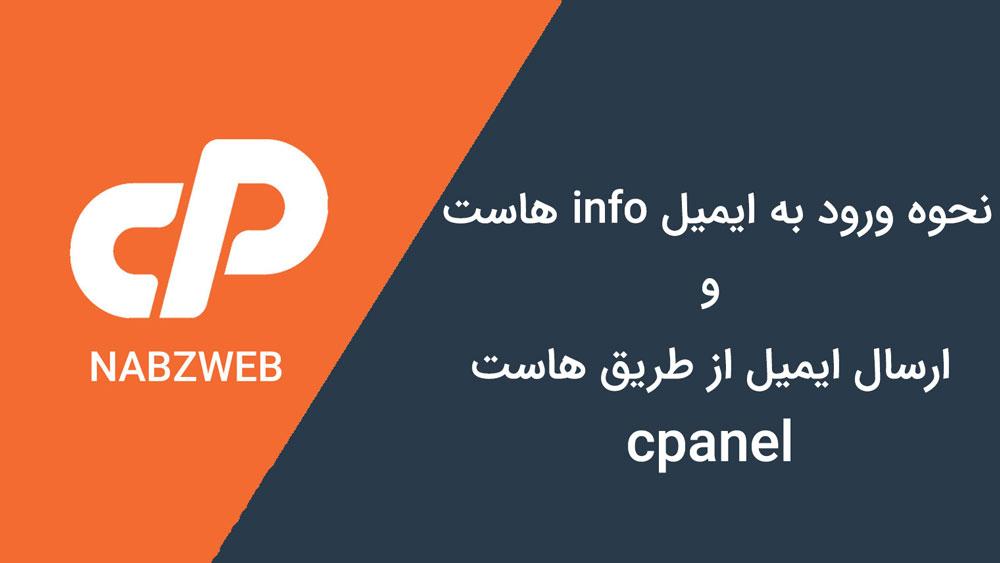 نحوه ورود به ایمیل Info هاست و ارسال ایمیل از طریق هاست Cpanel